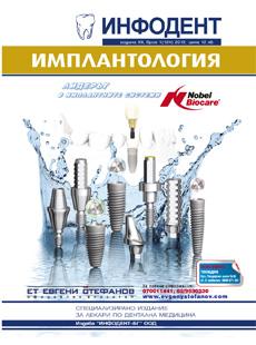 Infodetn, 1/2012, Implanthology