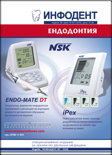 Infodent, issue 4 (127), 2012, Endodontics