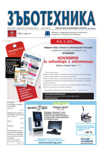 Dentaltecnition, issue 4/2013