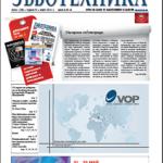 вестник Зъботехника, 1/2014