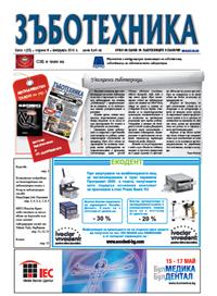 вестник Зъботехника 1-2013