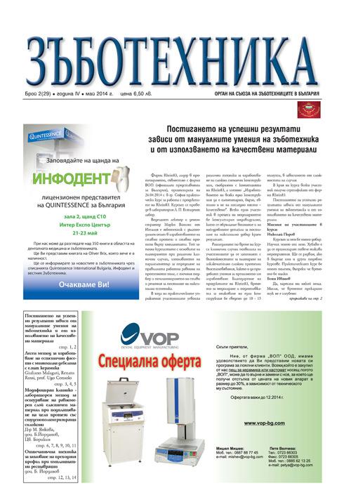 вестник Зъботехника 2/2014