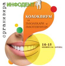Колоквиум за зъболекари и зъботехници 2014