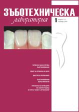 зъботехническа лаборатория