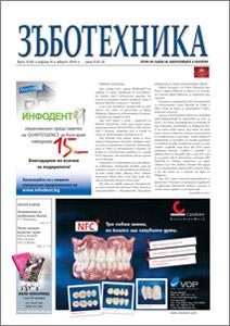 вестник Зъботехника 3-2014