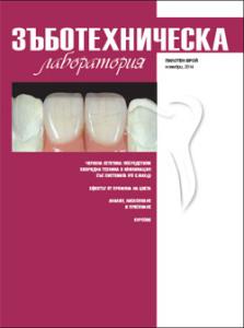 Зъботехническа лаборатория, сигнален брой
