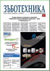 в. Зъботехника, бр. 4/2014