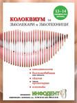 Зъболекари изъботехници, Боровец 2015