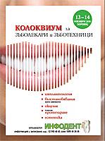 Колоквиум за зъболекари и зъботехници 13-14/11/2015