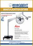 списание Инфодент, брой 1-2015