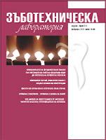 зъботехническа лаборатория, списание