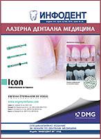 списание Инфодент - лазерна терапия бр. 2/2015