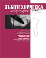 списание Зъботехническа лаборатория, бр. 3-2015