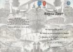 Покана за Варна-Дент, 2016