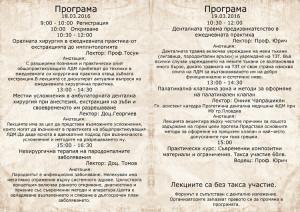 Програма Варна-Дент, 2016