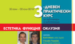 Практически курс за зъболекари и зъботехници, 30 юни-2 юли 2016, Динов, Нанини