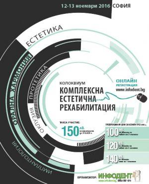 Kolokvium-infodent-12-13-november 2016