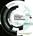 резюмета на лекциите в Колоквиум 2016