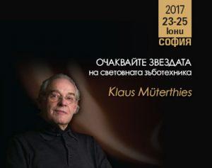 Практически курс с Клаус Мютертис