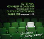 семинар оклузия 11-12 ноември 2017