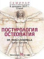 posturology-zavarella-december-2017-bulgaria
