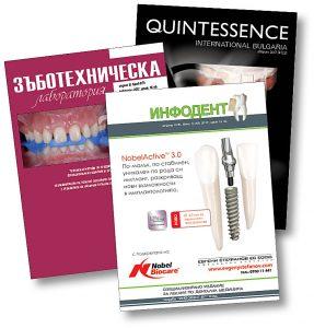 периодични издания за зъболекари и зъботехници