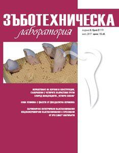 списание зъботехническа лаборатория 2/2017