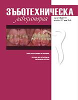 сп. Зъботехническа лаб. 4-2017