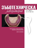 сп. Зъботехническа лаборатория 1-2018