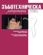 Зълотехническа лаборатория, списание