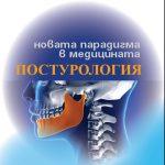 интегративна медицина, постурология
