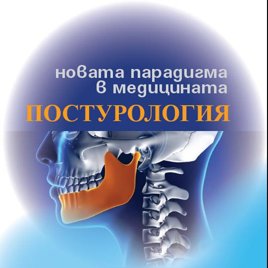 Конференция по интегративна медицина и постурология: 7/12/2019