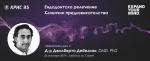 курс, ендодонтия, Дебелиан, 26-10-2019