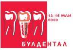 Булдентал, 13-15 май 2020, София