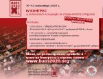 4th Congress of the Balkan Association of Orthodontic Specialists