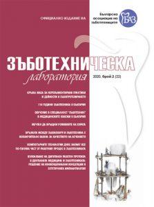 Зъботехническа лаборатория, бр. 2/2020