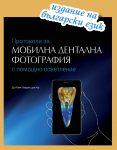 Протоколи за мобилна дентална фотография
